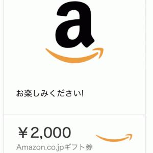 【スマホ乗り換え.comコラボ企画】先着50名様にアマゾン2000円分プレゼント!