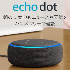 Amazon Echo Dot 2台同時購入で1台分無料(実質半額)