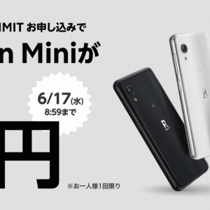 楽天モバイル Rakuten Mini本体代が1円キャンペーン開始!?