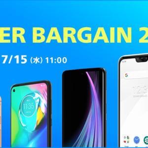 【2020年7月】OCNモバイルONE 最安1円セール