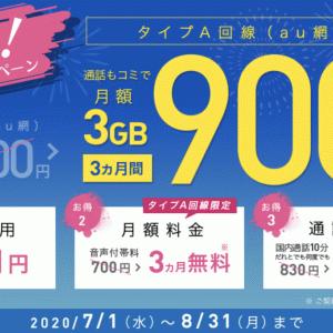 【2020年7月】IIJmio 初期費用1円&キャッシュバック特典 700円×3か月の割引 夏祭!トリプルキャンペーン