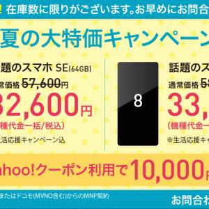 お盆特別企画!真夏のiPhone大特価キャンペーン by おとくケータイ