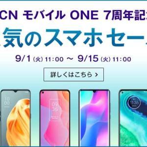 【7周年記念】OCNモバイルONE 最安1円セール
