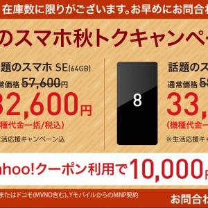 iPhone SE一括秋トクキャンペーン