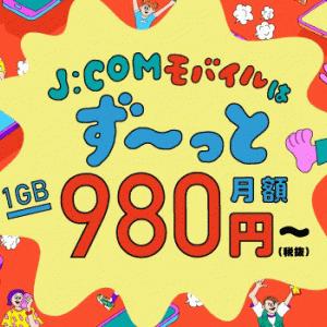 J:COM MOBILE 格安SIM最安の1GB月額980円はお勧めするけど実質0円のiPhone SEをお勧めしない理由