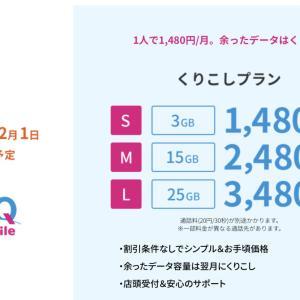UQモバイルの新料金プラン「くりこしプラン」で格安SIMの生き残る道がほぼなくなる!?格安SIM終了か!?