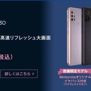 【販売再開】OCNモバイルONE 1円スマホ moto g30 超コスパスマホ Redmi Note 10 Pro
