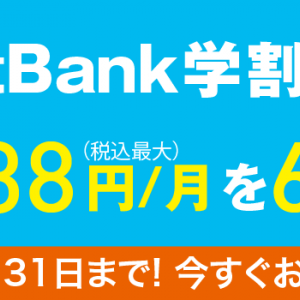 ソフトバンク学割+おとくケータイ23000円キャッシュバック
