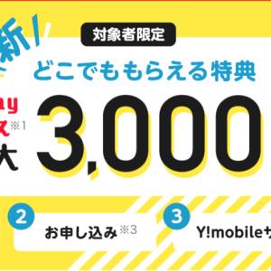 ワイモバイル 新どこでももらえる特典 3000円キャッシュバックキャンペーン