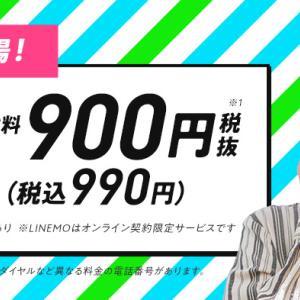 LINEMO 3GB月額990円ミニプランはお得か?競合キャリア料金比較