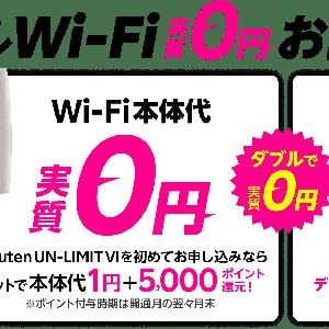 楽天モバイル 実質0円以下 モバイルWi-Fiルーター Rakuten WiFi Pocket 2 お試しキャンペーン