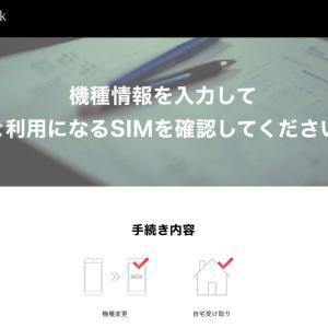 ソフトバンク SIM交換無料でIMEI・SIM差し替え問題は実質解決