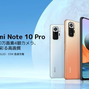 【第1弾】スマホプレゼント企画 Xiaomi Redmi Note 10 Pro