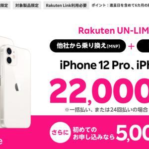 楽天モバイル 13ではなくSE 12/mini/Pro/ProMaxが最安なので申し込んでみたけど過去にキャンペーンを適用していても適用可能!?