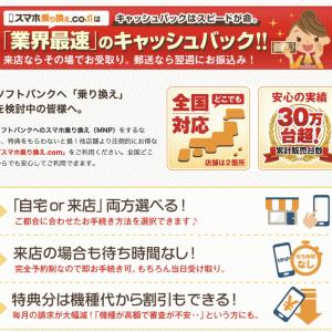 【独自完全サポート付 7/31迄】スマホ乗り換え.comのキャンペーン一覧