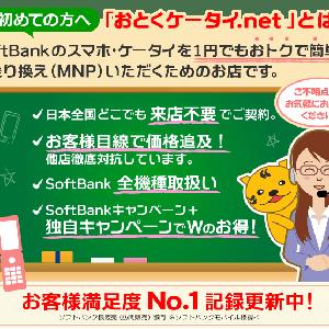 【独自サポート付 7/31迄】おとくケータイ.netのキャンペーン一覧