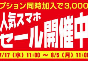 【8/5迄】OCNモバイルONE 最大33000円オフの人気スマホセール 料金プランとキャンペーン一覧