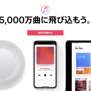 Apple Music 1ヶ月無料コード配布中【めざましサマーライブ記念】