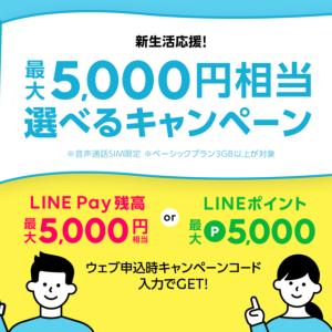 LINEモバイル 新生活応援!最大5,000円相当選べるキャンペーン