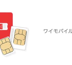 ワイモバイル SIMだけ契約のおすすめ店舗