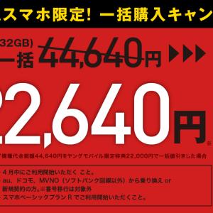 ヤングモバイル iPhone7 一括購入割引キャンペーン