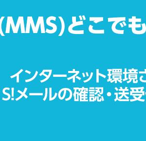DSDS運用でソフトバンクのキャリアメールは使えるか?