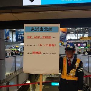 山手線&京浜東北線の一部運休 (11月16日'19)