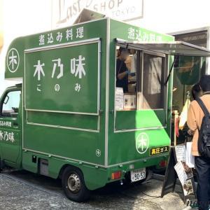 木之味(このみ) <煮込み料理専門 移動販売> (11月'19)