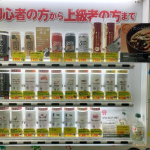 昆虫食の自動販売機💦