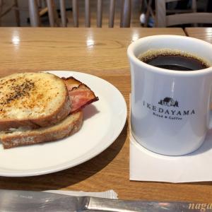 ブレッドアンドコーヒー イケダヤマ Bread and Coffee IKEDAYAMA <ベーカリーカフェ> (1月'21)
