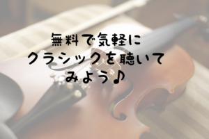 クラシック700曲が無料で聴ける!クラシック名曲サウンドライブラリーって知ってる?
