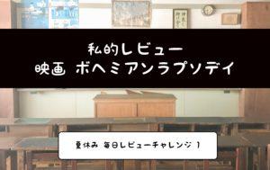 【私的レビュー】映画ボヘミアンラプソディ