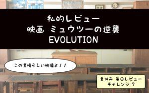映画 ミュウツーの逆襲EVOLUTION 【私的レビュー】ネタバレてます