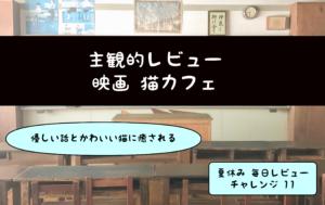 映画 猫カフェ 【主観的レビュー】
