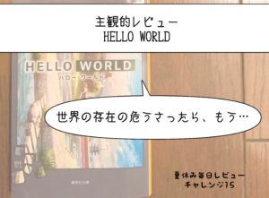 野崎まど著 HELLO WORLD 〜この世界の存在の危うさ 【主観的レビュー】