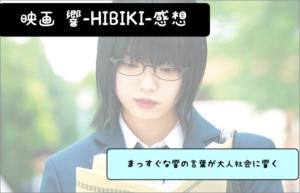 映画 響-HIBIKI - 感想〜まっすぐな響の言葉が世間のごまかし、建前、惰性、虚勢、絶望を切る