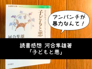 アンパンチが暴力なんて!読書感想 河合隼雄著「子どもと悪」