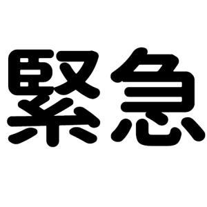 【19話】台風19号による被害