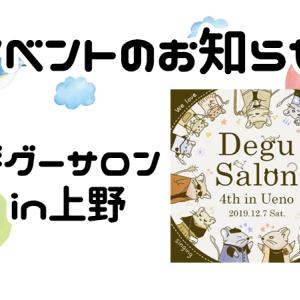 2019/12/07 デグーサロン開催!in上野(東京)