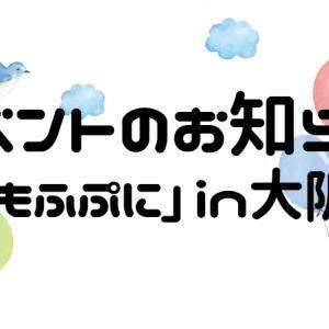 【イベント詳細】もふぷにin大阪!20/02/09小動物雑貨や生体即売会!