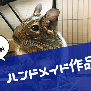 ハンドメイド作品!デグーや小動物の可愛い品物満載!