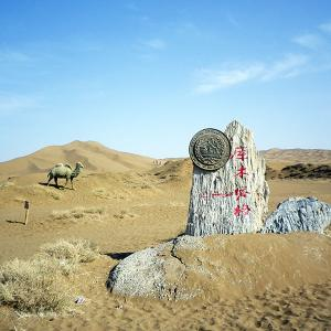 地球は広い!何もない酷暑のトルファン・クムタグ砂漠で我思う