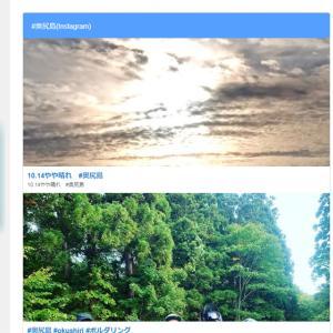 奥尻NETにインスタグラム(Instagram)のハッシュタグの投稿を反映させてみました