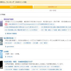 奥尻NET通信ブログが「島暮らし」ランキングで1位になりました(^-^)