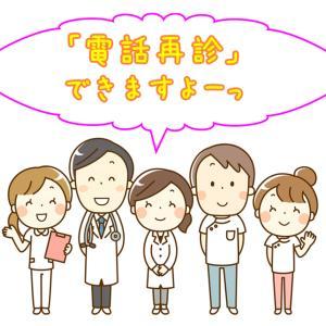 奥尻島の病院でもコロナ対策としての「電話再診」をしてもらえます