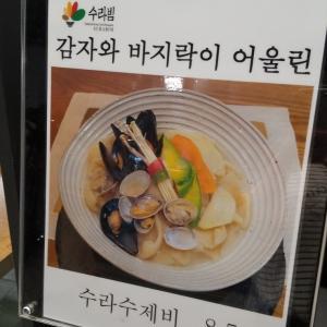 胃を愛でるご飯@ソウル!大人女子が美味しいものを無理なく食べるコツ(笑)