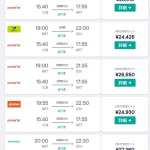 ショック(TДT)!12月成田=ソウル航空券、高くて心が折れる・・。