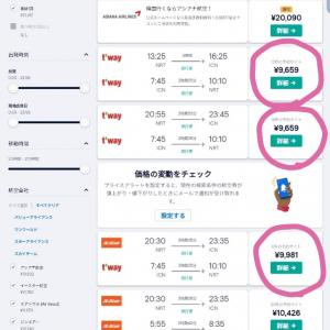 航空券、ついに夏の「NO日本!」の頃を下回った(*_*)!ソウルの風景と併せて考えてみる。