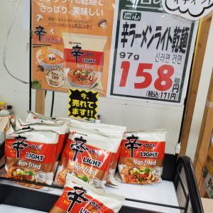 罪悪感少なめ(笑)で、本格的に美味しい韓国ラーメン♪日本で買えるよ!