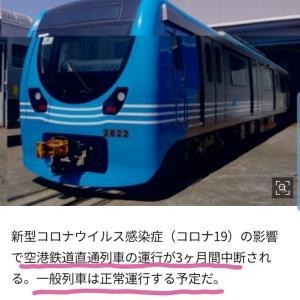 空港鉄道(A'rex)、「直通列車のみ」6月末まで運転休止かあ・・(TДT)。